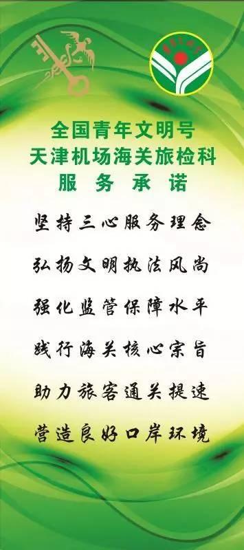 青春建功在国门,青春献礼中国梦