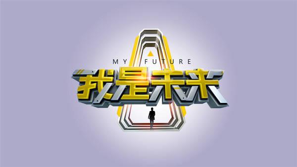 95岁杨振宁加盟湖南卫视《我是未来》 献科技首秀