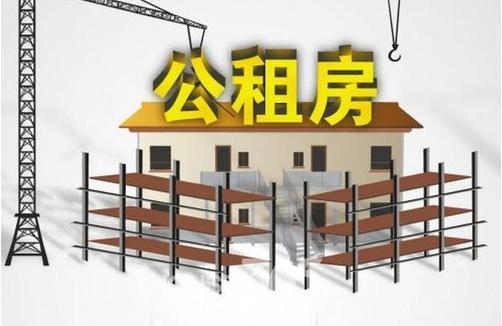 州市公租_昨天,住建委网站公布消息,广州市推出5860套公租房,分布在11个小区