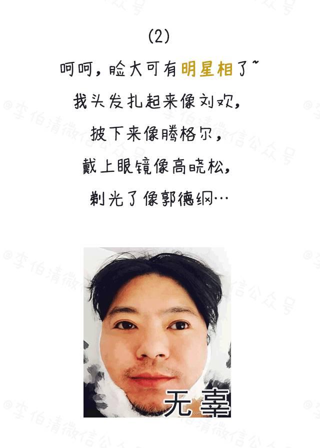 脸大的人都有明星相,头发扎起来像刘欢披下来像高晓松图片