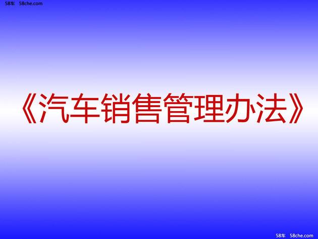 新政下汽车流通发展趋势论坛 在京举行