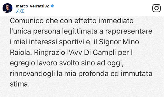 维拉蒂宣布正式聘请拉伊奥拉 或助力其加盟曼联