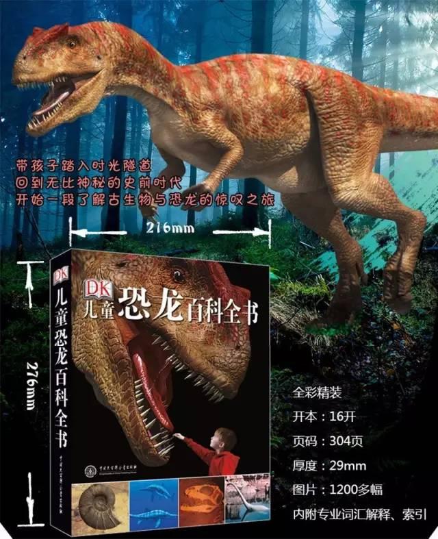 收藏:孩子最爱的恐龙模型套装,dk恐龙百科全书和恐龙图片