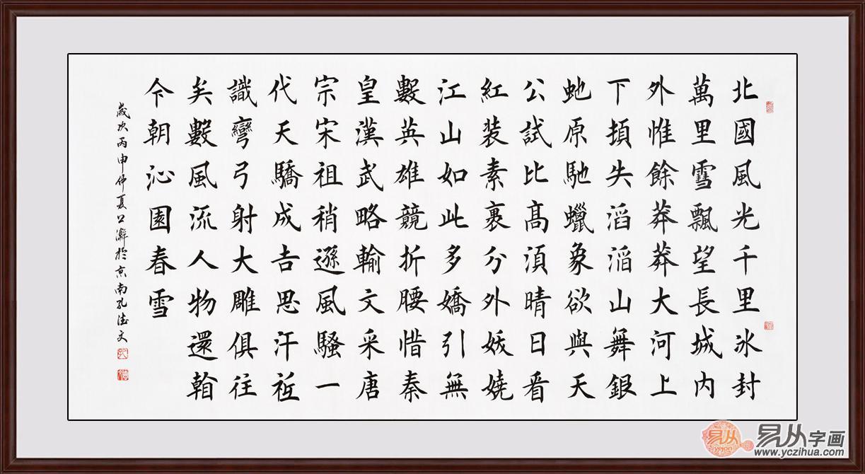 孔德文楷书书法欣赏 工整儒雅,字如其人