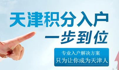 2018年天津积分落户关于在职学历教养育最新政策