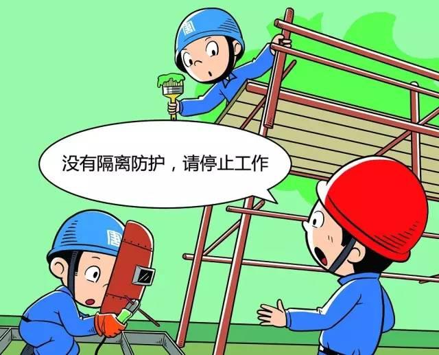 非常棒的电厂安全生产漫画宣传图册!丨漫画