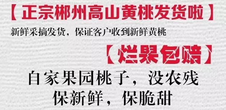 助力扶贫#美丽的湖南桂东黄桃要上市啦!求推^广,助推桂东脱贫攻坚!