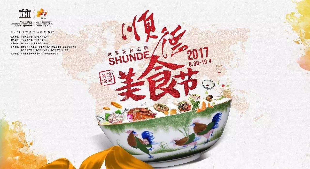 """""""美食世界之都""""2017顺德新美食宾县图片"""