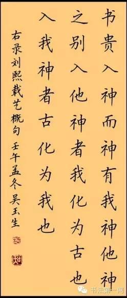 吴玉生的硬笔书法欣赏和学习