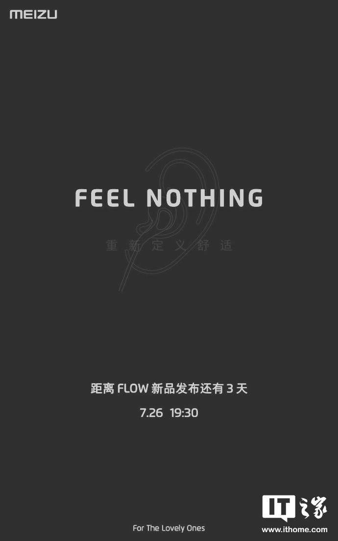 魅族宣传Flow耳机费尽心思:海报亮度调高方显端倪