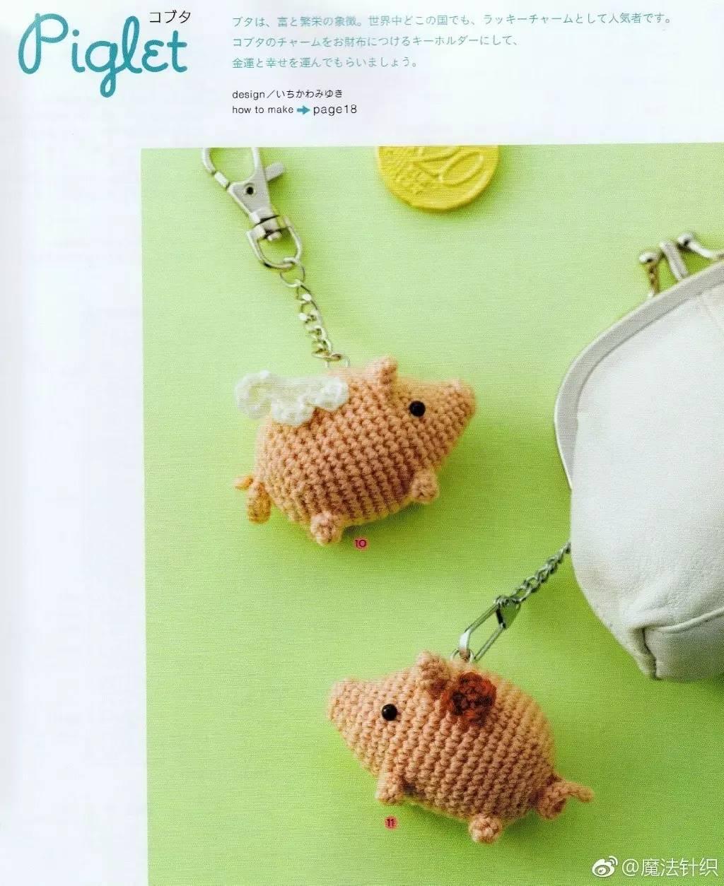 钩针图解 | 飞天猪和它的盆友小青蛙