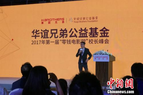 王中军:华谊公益基金幼儿园等项目已在计划、实施中