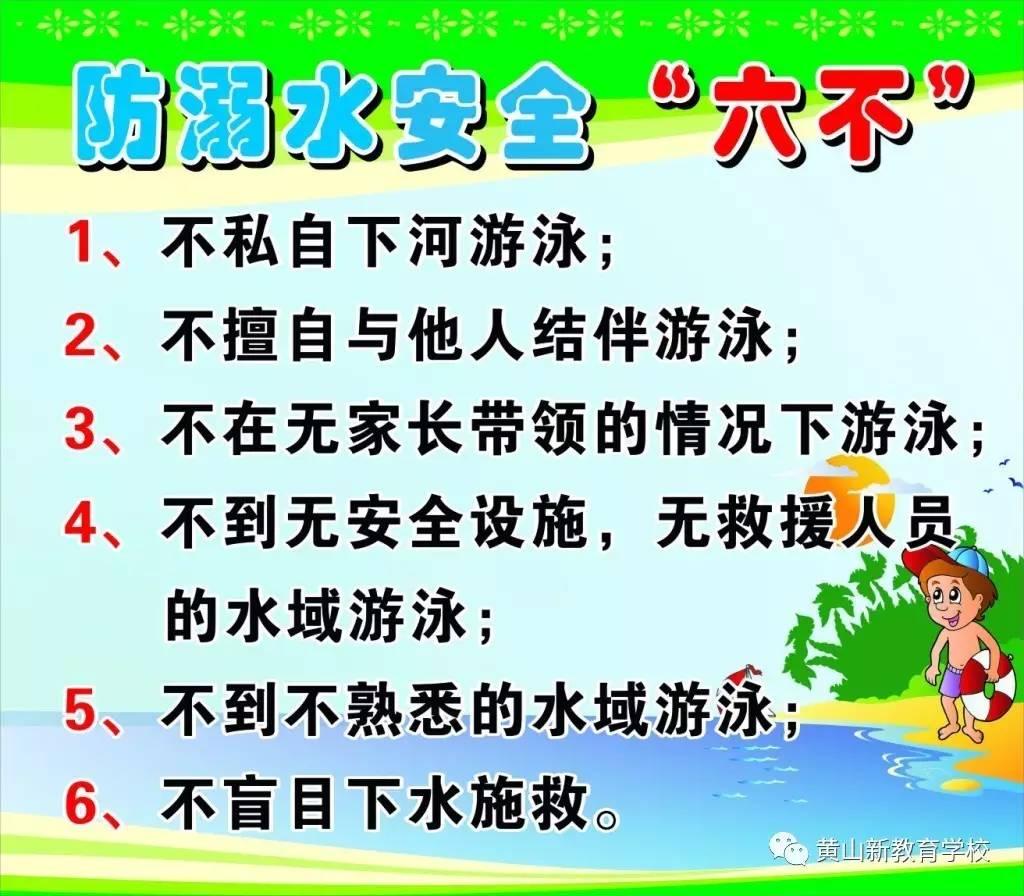 暑期防溺水安全教育