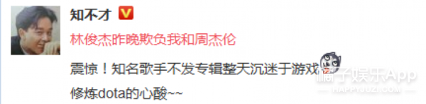 林书豪说:林俊杰欺负他和周杰伦!哈哈哈这是电竞王子复仇记啊