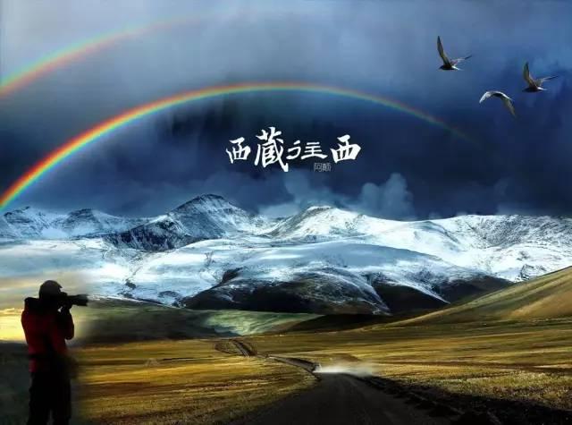 西藏如此岁月静好, 是因为有人为我们负重前行