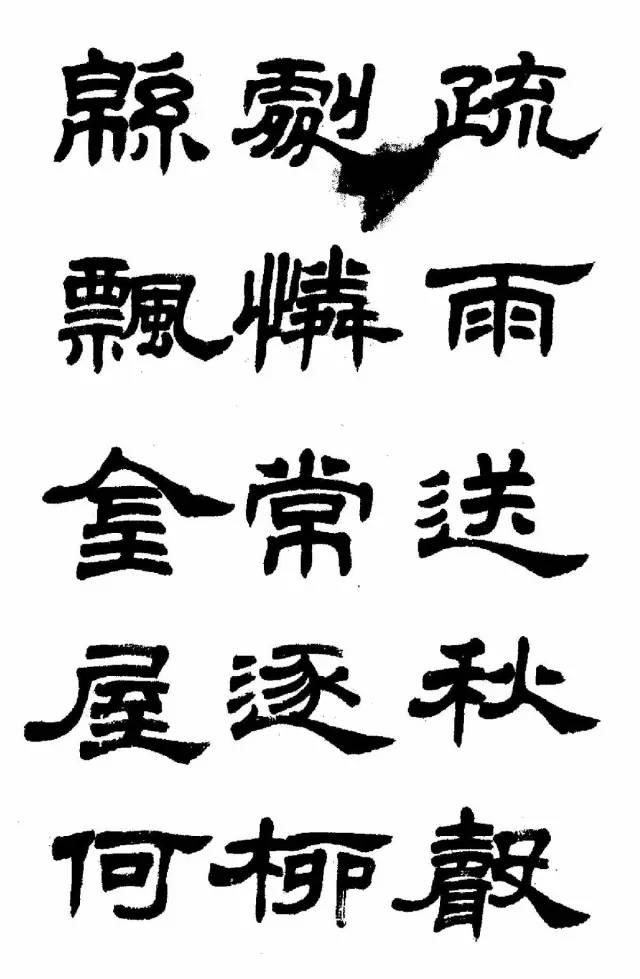 电脑 华文行楷 字体原来出自他的手笔图片