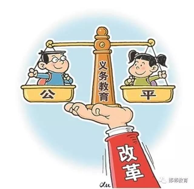 邯郸出台城乡义务教育一体化实施意见