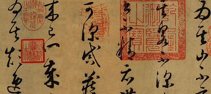 草圣怀素书法欣赏,尤其是狂草,和张旭齐名图片