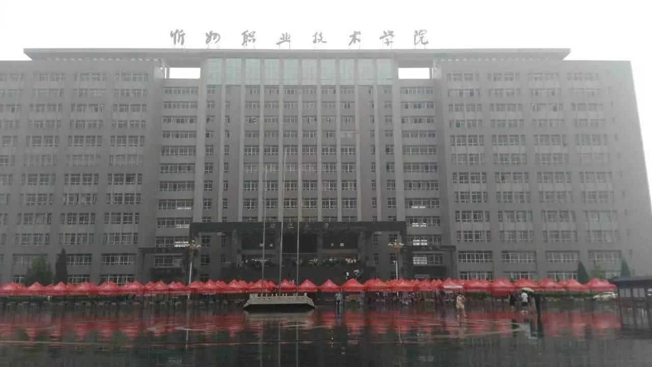 忻州市批准建设,开发区却让停工,忻州职业技术学院500余住户住了十几年的小区土地原来另有主人