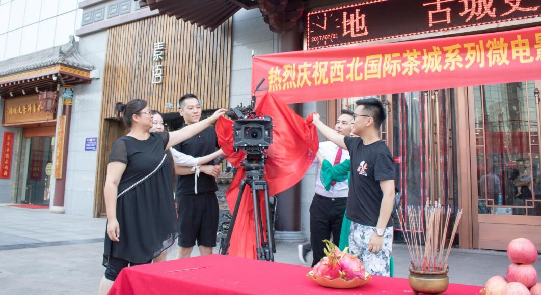 微电影《陪伴 幸福》在西北国际茶城隆重开机