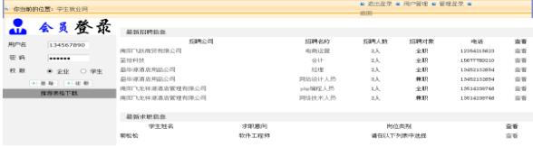 就业信息网站系统开发