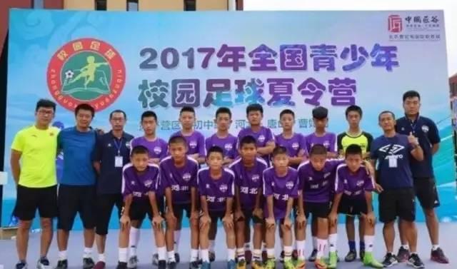 石家庄市第四中学领衔组队参加2017年全国青少年校园足球夏令营图片