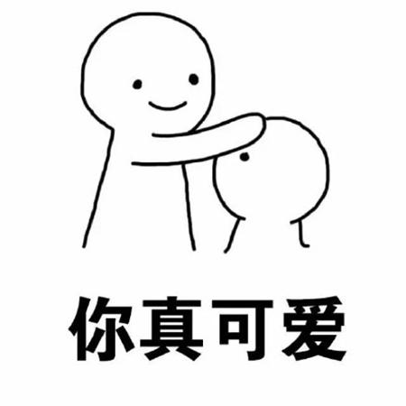 男朋友专用摸头表情包:乖啦我的小仙女图片