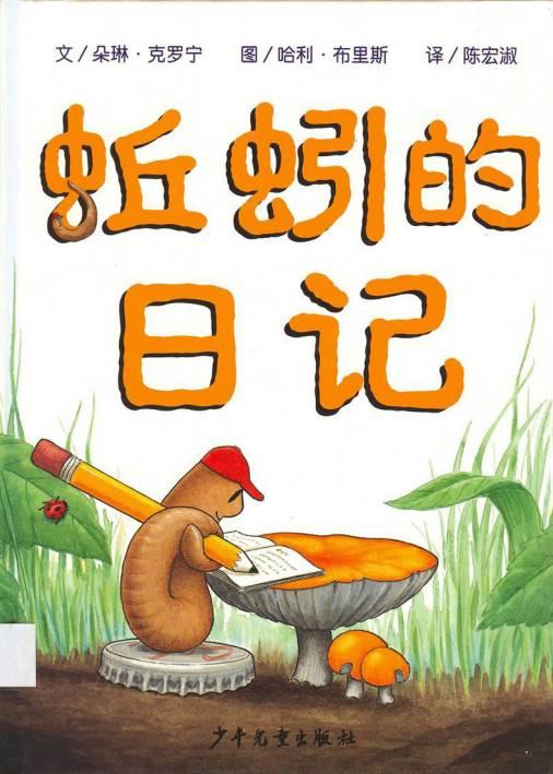 175 绘本《蚯蚓的日记》01