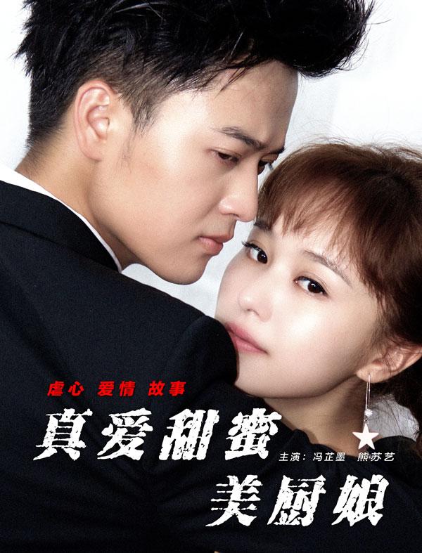 《虐心爱情故事2》曝海报 冯芷墨化身甜蜜美厨娘