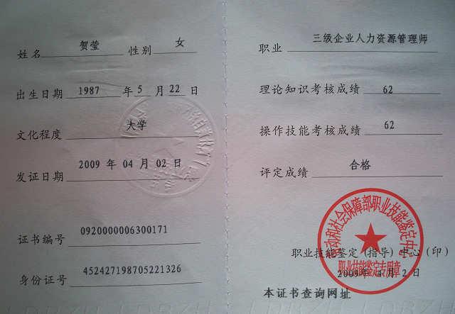 全国职业资格统考人力资源管理师招生简章_搜狐教育_搜狐网