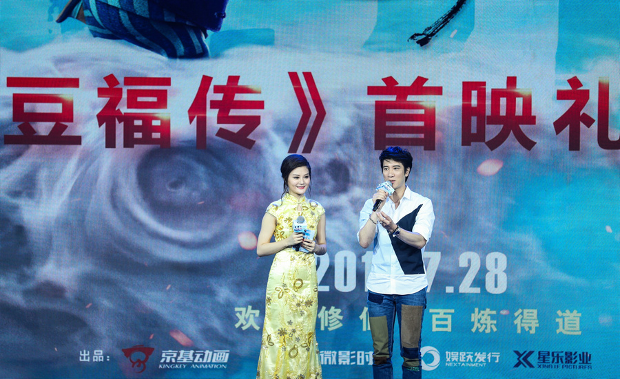 《豆福传》北京首映王力宏方文山同台助阵