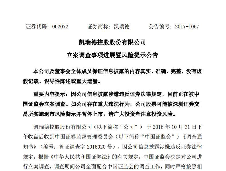 爱钱帮5亿元B轮融资背后:新董事长张培峰控股的上市公司凯瑞德身陷多起债务诉讼