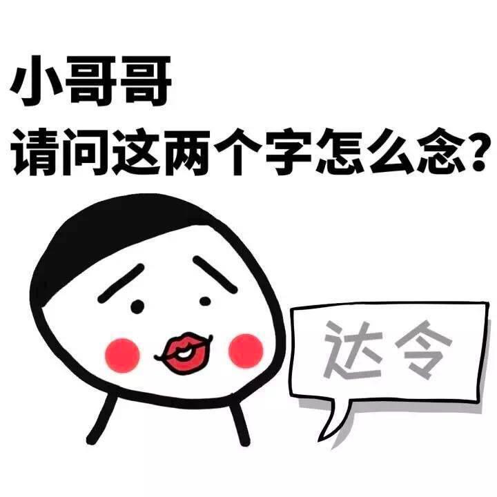 你我表情包不合,不适合恋爱:)(一)图片