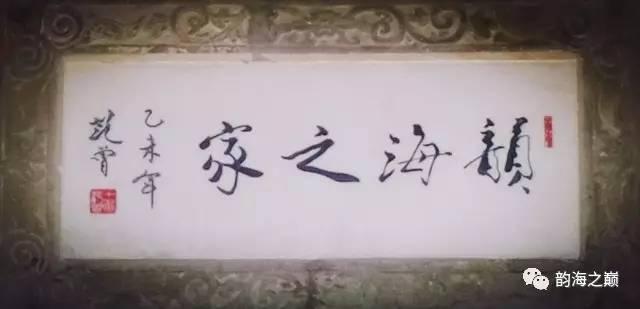 茶缘殊胜 夜访北大教授赵为民小院