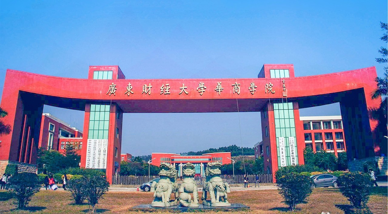 主要学的是什么?广东财经大学华商学院好不好?