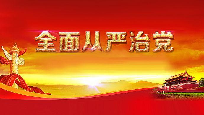 上海市委传达学习中央决定:坚决拥护党中央决定 坚决维护党中央权威和图片