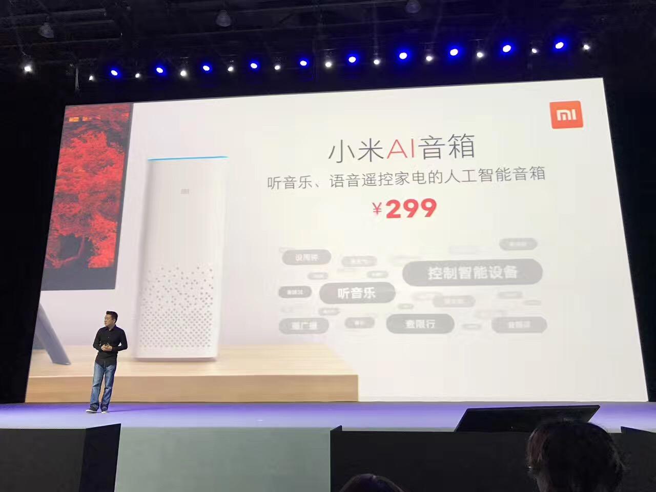 小米AI智能音箱发布 299元再次执行小米价的照片