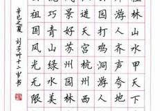 硬笔书法的写法与练习