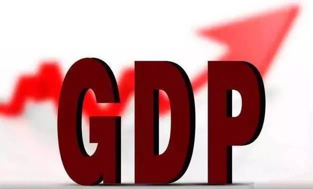 研发纳入gdp_研发支出纳入GDP 这些省份GDP上调幅度最大 名单