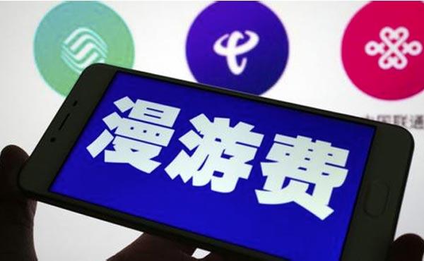 中国电信9月1日起取消长途漫游费 全网通已达73%