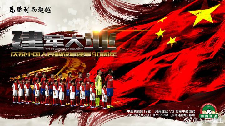 中国国旗背景-中信建投证券官网,建业发布战国安海报 建军大业图片