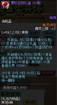 DNF签到奔跑活动又来了,奖励一览:累计奖励+11装备强化券