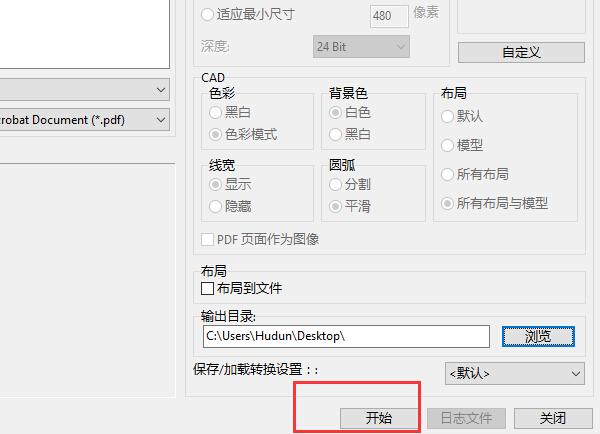 迅捷CAD编辑器不仅可以把CAD图纸转换成PDF之类的其他文档,还