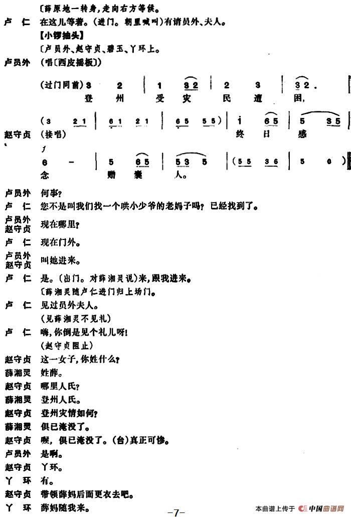 京剧曲谱特点_京剧服装特点图片