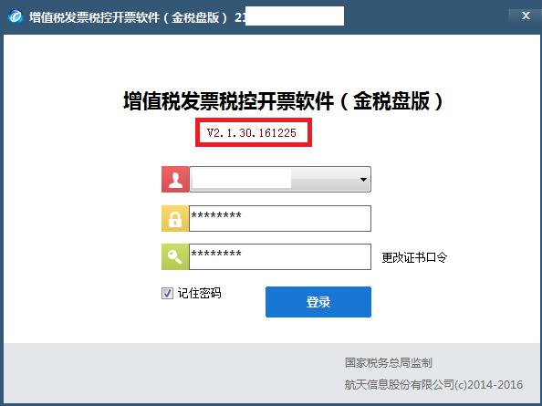 增值税发票税控开票软件(金税盘版)版本号查询