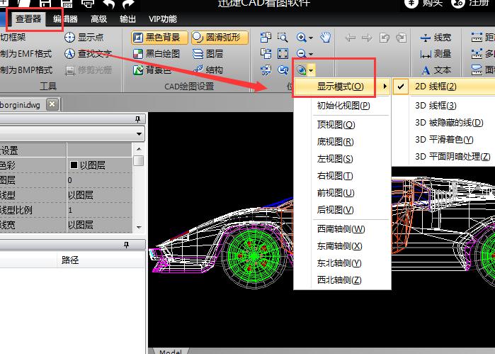 迅捷CAD看图软件使用的方法及CAD看图软件下载步骤图片