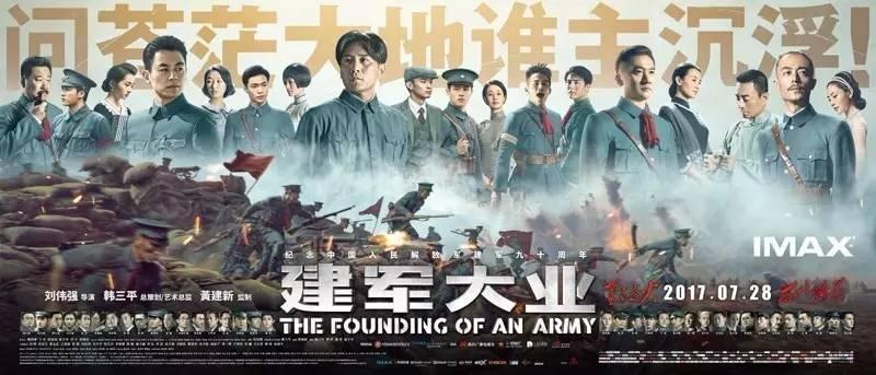 28,实则提档 《建军大业》正式在大陆上映了, 是专为建军90年而作.