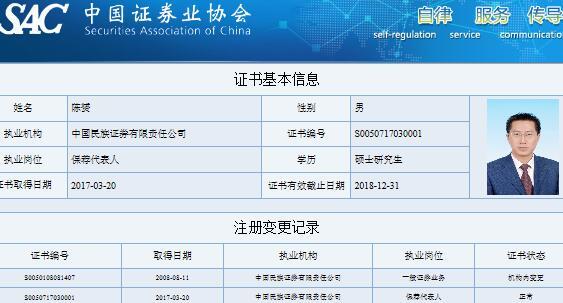 容大感光更换保荐代表人 中国民族证券陈赟接替李伟