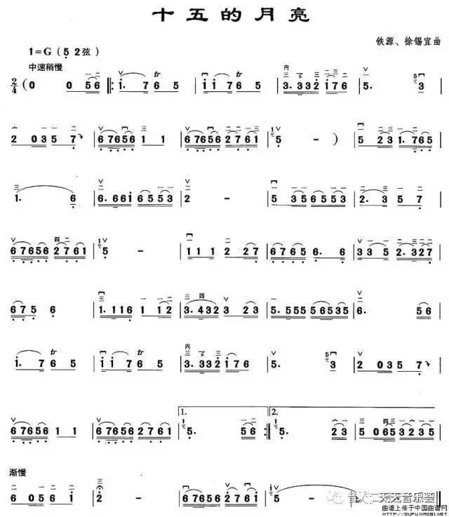 二胡独奏一曲《十五的月亮》好听至极(附简谱)图片