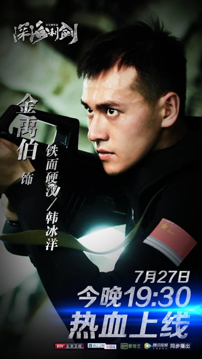 《我说兄弟啊》电视剧《深海利剑》主题曲,张赫宣原唱_网易新闻